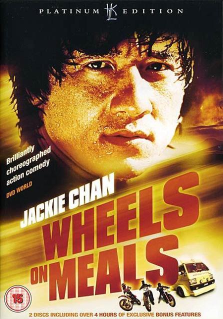 Закусочная на колёсах / Kuai can che / Wheels on Meals (1984)