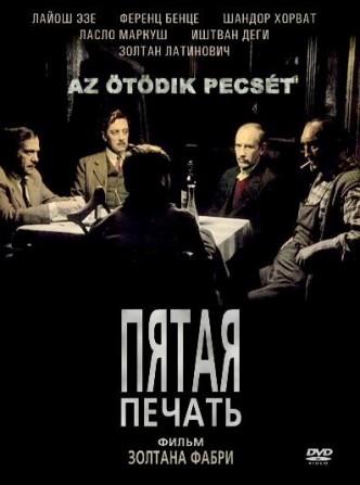 Пятая печать / Az ötödik pecsét (1976)