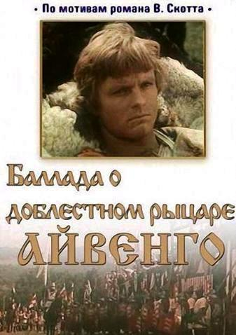Баллада о доблестном рыцаре Айвенго / Ballada o doblestnom rytsare Ayvengo (1982): постер