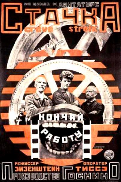 Стачка / Stachka (1925): постер
