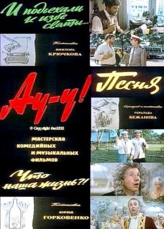Ау-у! / Au-u! (1975)