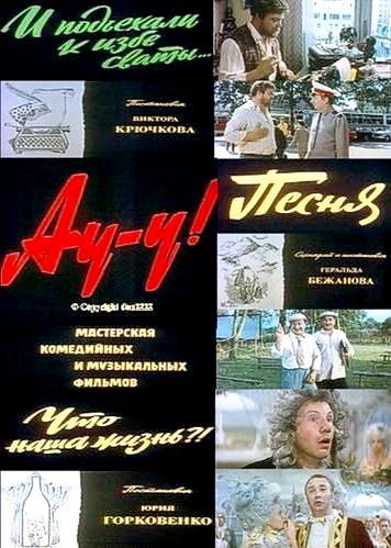 Ау-у! / Au-u! (1975): постер