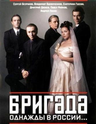 Бригада / Brigada (2002) (телесериал)