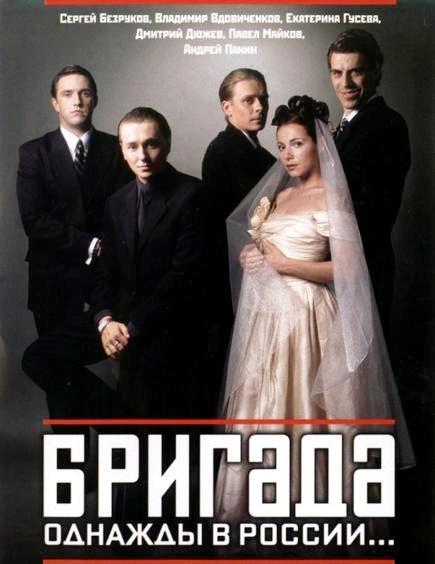 Бригада / Brigada (2002)  (телесериал): постер