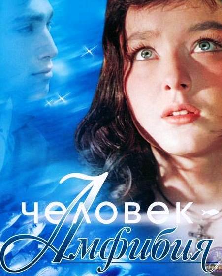 chelovek-amfibiya-film