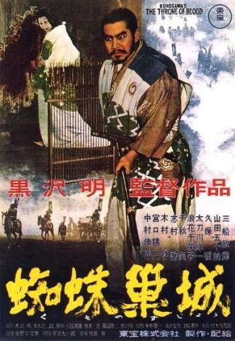 Трон в крови / Kumonosu-jô (1957)