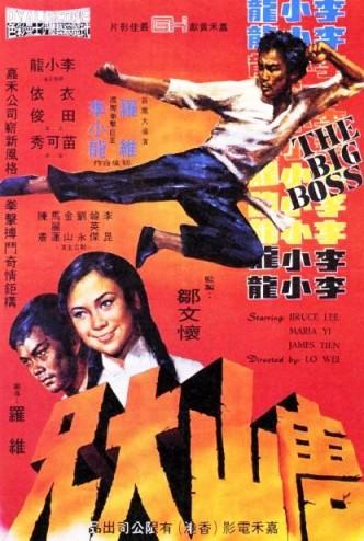 Большой босс / Tang shan da xiong / The Big Boss (1971)
