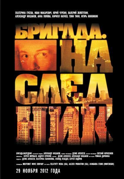 Бригада: Наследник / Brigada: Naslednik (2012): постер