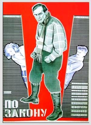 По закону / Po zakonu (1926)
