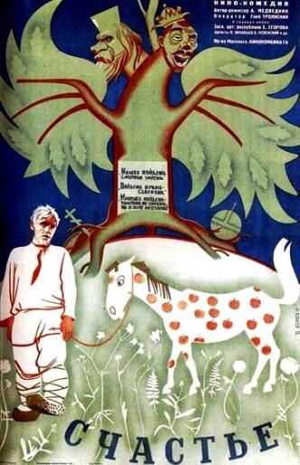 Счастье / Schastye (1935)