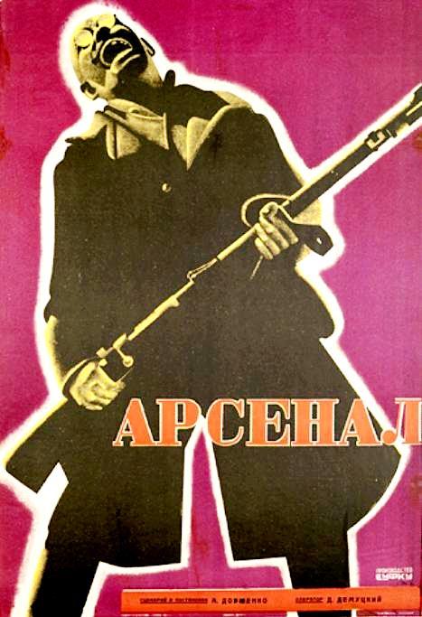 Арсенал / Arsenal (1929): постер