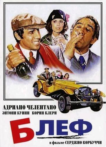 Блеф / Bluff – Storia di truffe e di imbroglioni (1976)