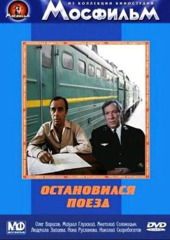 Остановился поезд / Ostanovilsya poezd (1982)