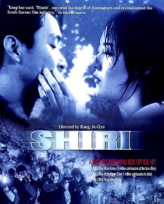 Шири / Swiri (1999)