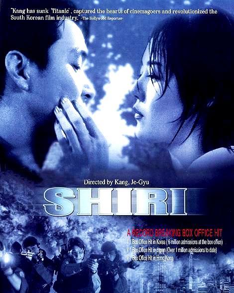 Шири / Swiri (1999): постер