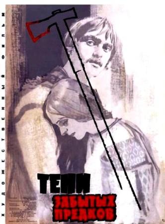 Тени забытых предков / Тіні забутих предків (1964)