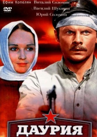 Даурия / Dauriya (1972)