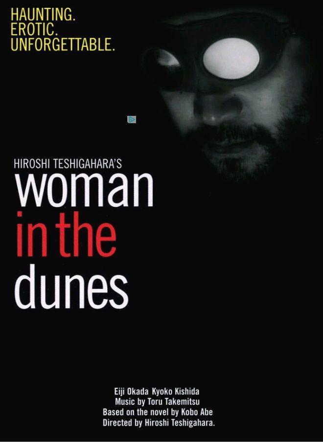 Женщина в песках / Suna no onna (1964): постер