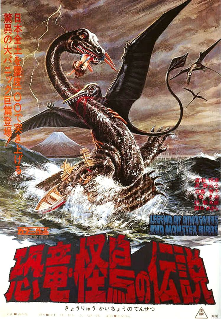 Легенда о динозавре / Kyôryû kaichô no densetsu (1977): постер