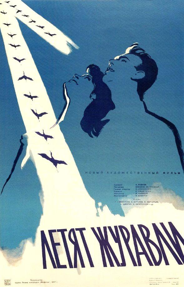 Летят журавли / Letyat zhuravli (1956): постер