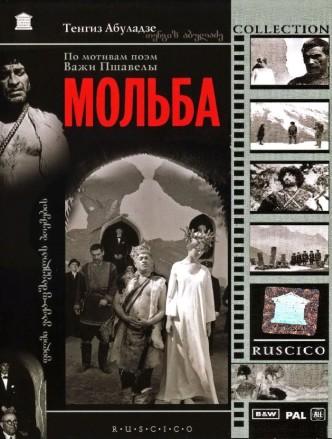 Мольба / Mol'ba (1967)