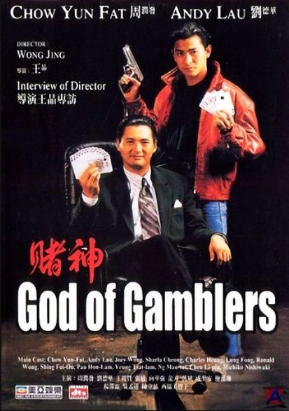 Бог игроков / Du shen / God of Gamblers (1989): постер