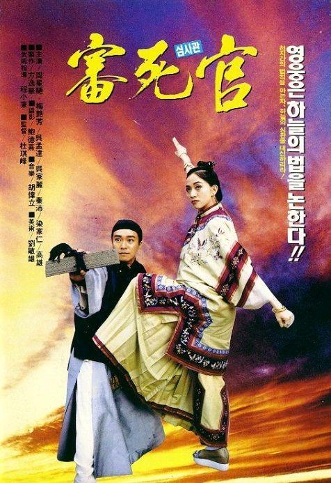 Правосудие моей ноги / Sam sei goon / Justice, My Foot! (1992): постер