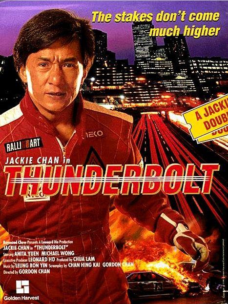 Джеки чан фильм 1995 игры сделай своего аниме наруто персонажа