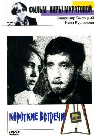 Короткие встречи / Korotkie vstrechi (1967)
