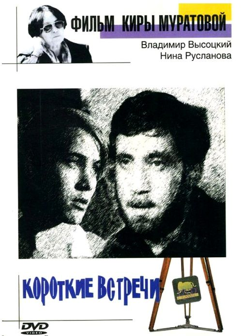 Короткие встречи / Korotkie vstrechi (1967): постер