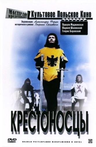 Крестоносцы / Krzyzacy (1960)