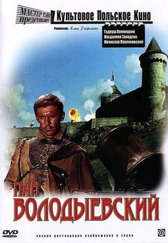 Пан Володыёвский / Pan Wolodyjowski (1969)