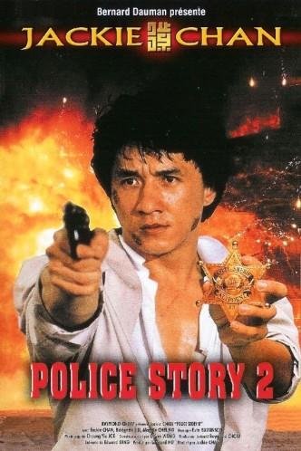 Полицейская история 2 / Ging chaat goo si 2 / Police Story 2 (1988)