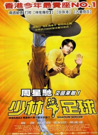 Убойный футбол / Siu lam juk kau / Shaolin Soccer (2001)