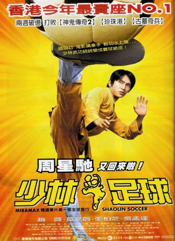 Убойный футбол / Siu lam juk kau / Shaolin Soccer (2001): постер