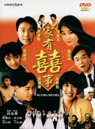 Всё хорошо, что хорошо кончается / Ga yau hei si / All's Well, Ends Well (1992)
