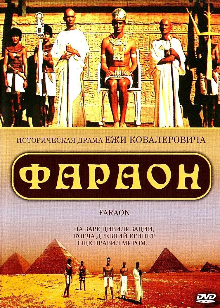 Фараон / Faraon (1966): постер