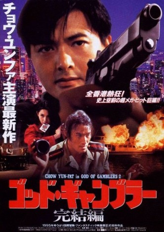 Возвращение бога азартных игроков / Dou san 2 / The Return of the God of Gamblers (1994)