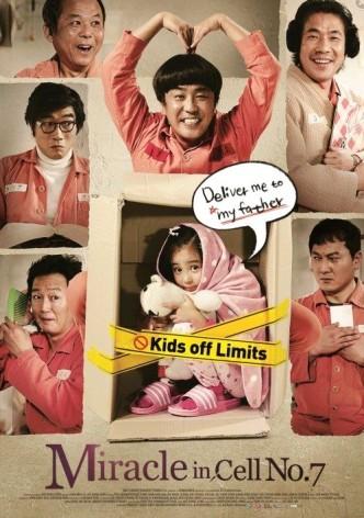 Чудо в камере № 7 / 7-beon-bang-ui seon-mul (2013)