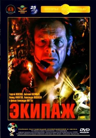 Экипаж / Ekipazh (1979)