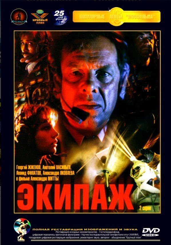 Экипаж / Ekipazh (1979): постер