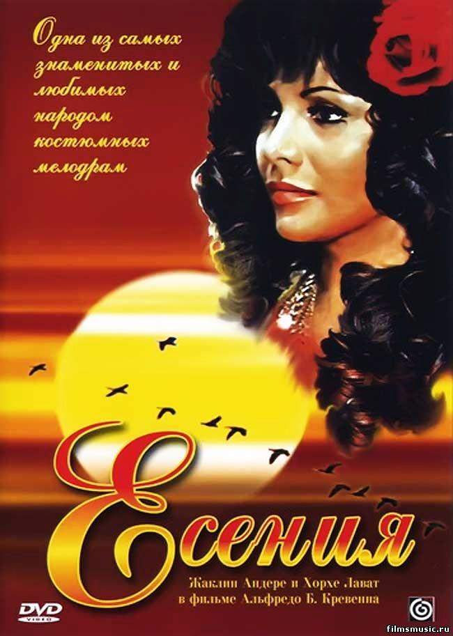 Есения / Yesenia (1971): постер