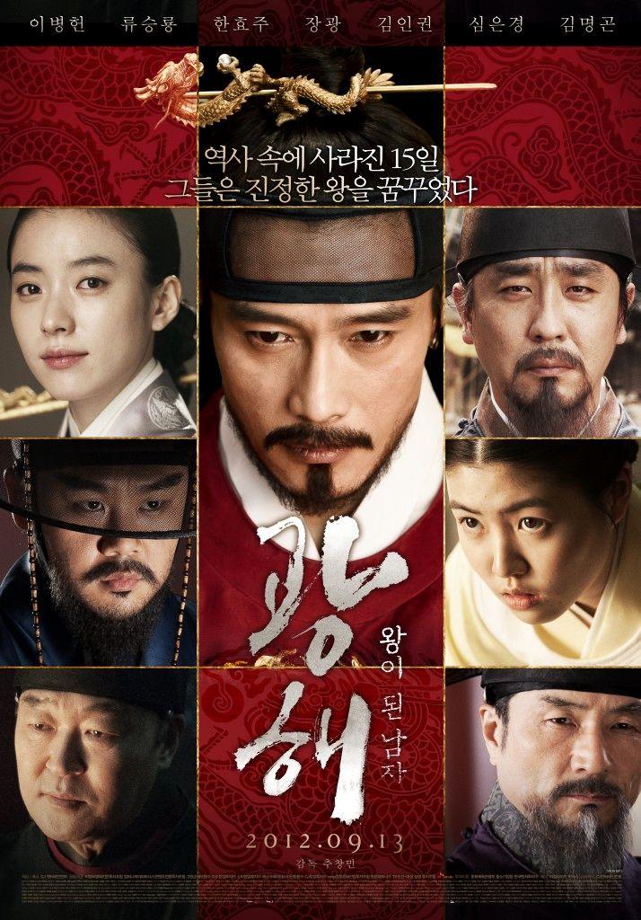 Маскарад / Gwanghae, Wangyidoen namja (2012): кадр из фильма