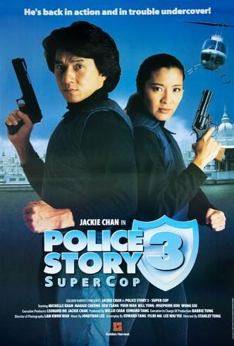 Полицейская история 3: суперполицейский / Ging chat goo si 3: Chiu kup ging chat / Police Story 3: Super Cop (1992)