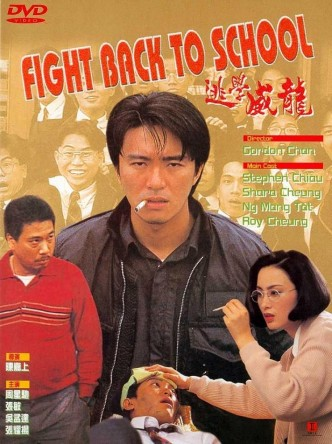 Пробейся назад в школу / Tao xue wei long / Fight Back to School (1991)