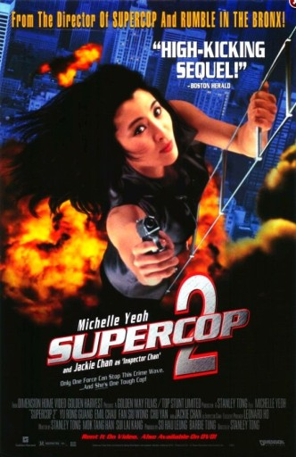 Супер полицейский 2 / Chao ji ji hua / Project S / Supercop 2 (1993)