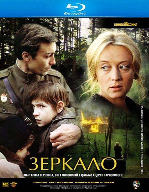Зеркало / Zerkalo (1975): постер