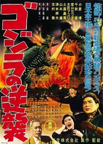 Годзилла снова нападает / Gojira no gyakushû (1955)