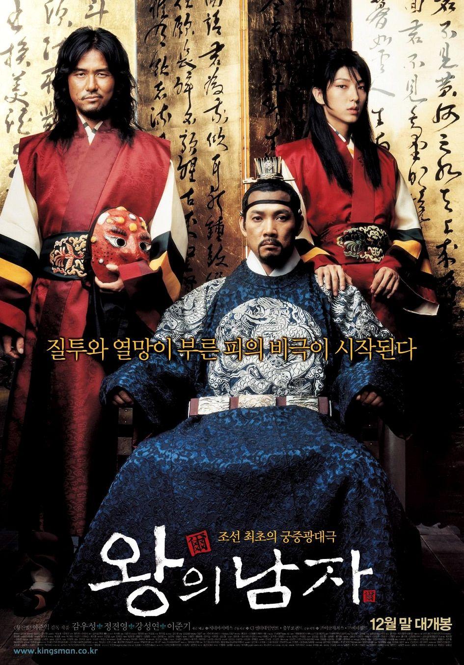 Король и шут / Wang-ui namja (2005): постер