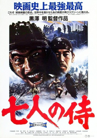 Семь самураев / Shichinin no samurai (1954)